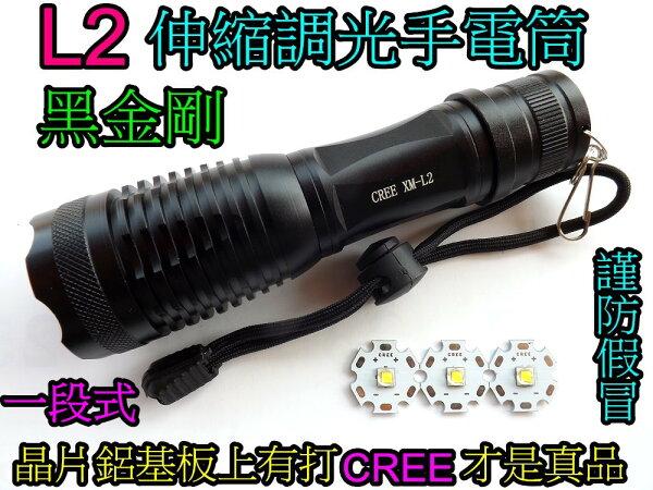 全台網購-一段式黑金剛美國CREE XM-L2 LED伸縮調光手電筒強光1200流明超亮光.騎車登山露營戶外照明釣魚