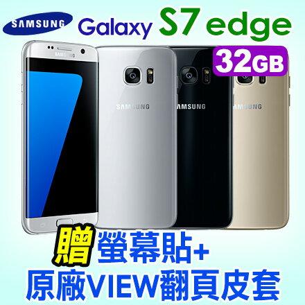 SAMSUNG GALAXY S7 edge 32GB 贈原廠VIEW翻頁皮套+螢幕貼 雙曲面 防水 4G 智慧型手機