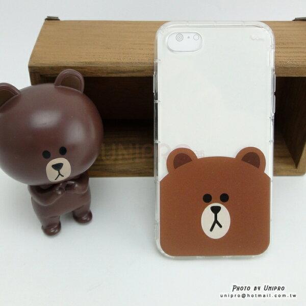 【UNIPRO】iPhone7 4.7吋 LINE FRIENDS 麻吉樂園 熊大 空壓氣墊手機殼 i7 正版授權