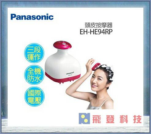 【居家頭皮SPA】 Panasonic EH-HE94 頭皮按摩器 疲勞紓壓 拉提頭皮按摩 公司貨 含稅開發票