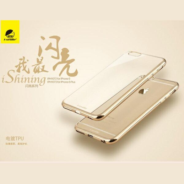 【i-SMILE 】APPLE iPhone 6 PLUS /  APPLE iPhone 6S PLUS(5.5吋) 閃亮系列電鍍雷雕 TPU保護殼