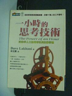 【書寶二手書T2╱心理_MLL】一小時的思考技術_DaveLakhani