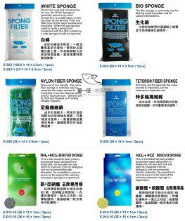 [第一佳水族寵物] 台灣雅柏UP [26 x 16 x 1cm (2入)] 硝酸鹽、磷酸鹽去除棉-優質生化棉.培菌生化棉.生化濾材 (滴流盒用 )