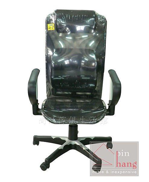 ~尚品傢俱~782~18 澎柏 黑色089型升降大腰網椅 辦公椅 主管椅 書桌椅 電腦椅