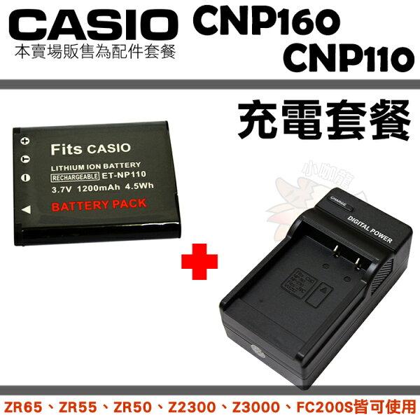 【套餐組合】 Casio NP110 CNP110 副廠電池 充電器 坐充 電池 Z2300 FC200S ZR65 ZR55 ZR50 附保卡 保固3個月