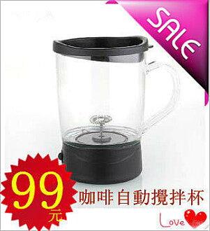 =優生活=『 特價99元 』COFFEE MAGIC!迷你電動式奶泡咖啡自動攪拌杯 打奶泡機 奶昔攪拌