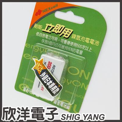 ※ 欣洋電子 ※ NEXCELL 耐能 鎳氫低自放9V充電電池(立即用) 200mah / 台灣第一,竹科研發製造,外銷日本專用款