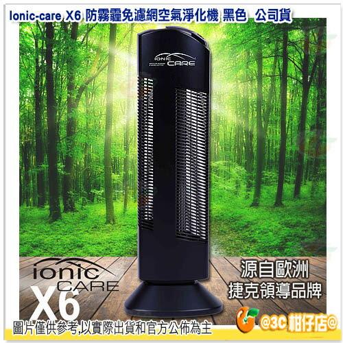 Ionic~care X6 防霧霾免濾網空氣淨化機 空氣清淨機 黑色 貨 PM2.5 粉塵
