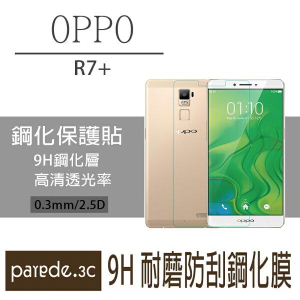 OPPO  R7+ 9H鋼化玻璃膜 螢幕保護貼 貼膜 手機螢幕貼 保護貼【Parade.3C派瑞德】