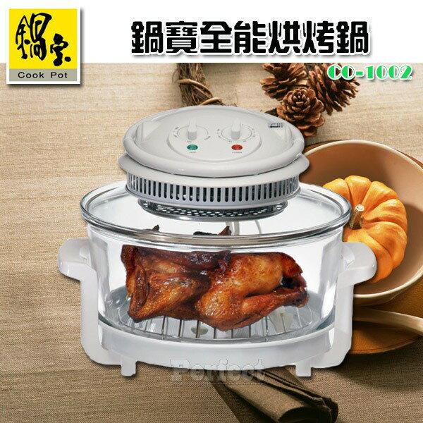 【鍋寶】旋風全能烘烤爐 CO-1002   **免運費**