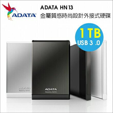 只有3天!折價券100現領現折保證免運!【威剛 ADATA 】2.5吋 高速USB3.0 商務人士外接式硬碟 高級金屬髮絲紋路 NH13 1TB(兩色)