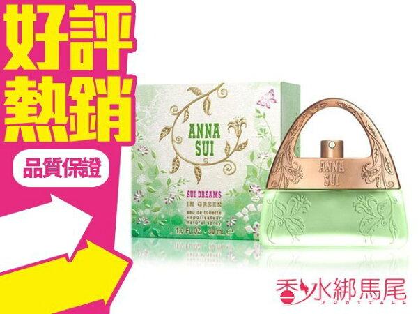 ◐香水綁馬尾◐ ANNA SUI 安娜蘇 甜蜜夢境 淡香水 茉綠 限量版 香水空瓶分裝 5ML