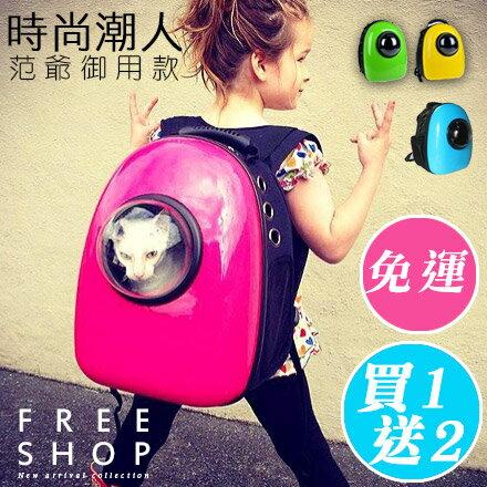Free Shop【QFS162018】免運+送禮 第二代太空艙 貓 狗 外出包手提寵物包太空包後背包 三色