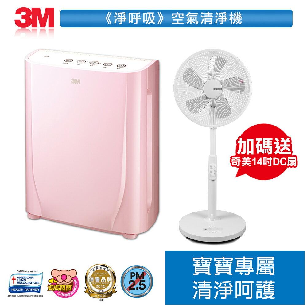 空氣清淨機+送奇美14吋DC扇