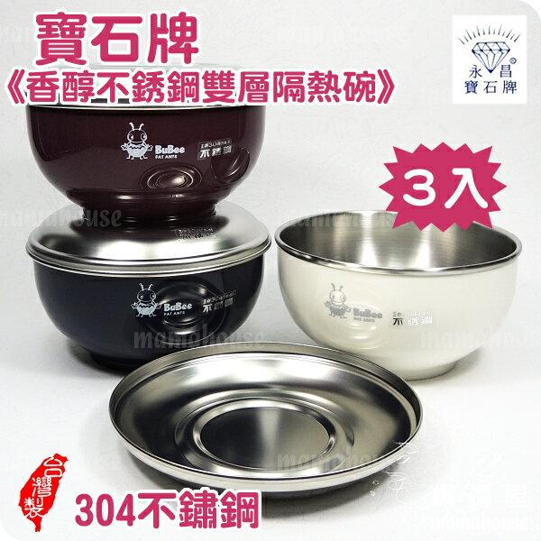 《寶石牌14cm香醇不銹鋼雙層隔熱碗.3入》3色可選.三光系列580cc大容量.台灣製304不鏽鋼上蓋/內膽.Y-207SS