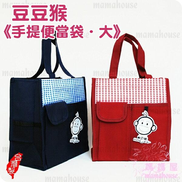 《豆豆猴手提便當袋.大》幼兒園三色碗餐袋.才藝袋.萬用收納袋.可肩背.台灣製造