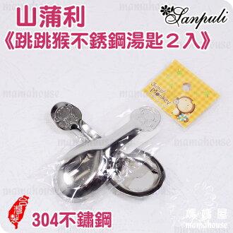 《跳跳猴不銹鋼湯匙2入MJ-058》304不鏽鋼兒童匙.安全無毒.好握好拿好沖好洗.台灣製造