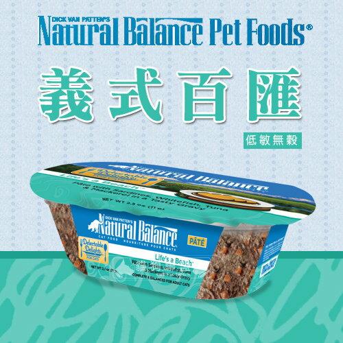 +貓狗樂園+ Natural Balance【天然貓用餐罐主食罐。義式百匯。85g】52元*單罐賣場 - 限時優惠好康折扣