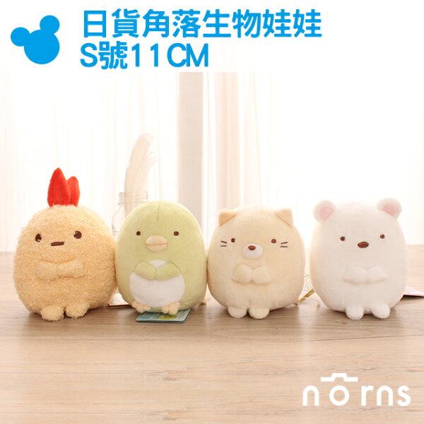 NORNS【日貨角落生物娃娃 S號11CM】 企鵝 白熊 炸蝦 貓咪