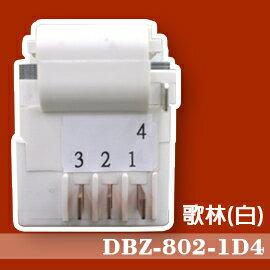 【企鵝寶寶】歌林(白色)冰箱除霜定時器 DBZ-802-1D4