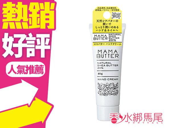 ◐香水綁馬尾◐ MAMA BUTTER 乳木果 護手霜 (40g)