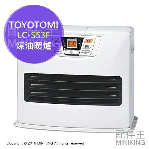 【配件王】日本製 一年保 TOYOTOMI LC-S53F 煤油暖爐 感應型 19畳