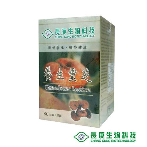長庚生技 養生靈芝(60粒/瓶)