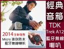 TDK Trek A12 Micro 迷你 藍牙 防水無線喇叭 NFC 台灣公司貨一年保