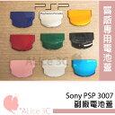 Sony PSP 3007 型 副廠 主機專用電池蓋 愛麗絲精品