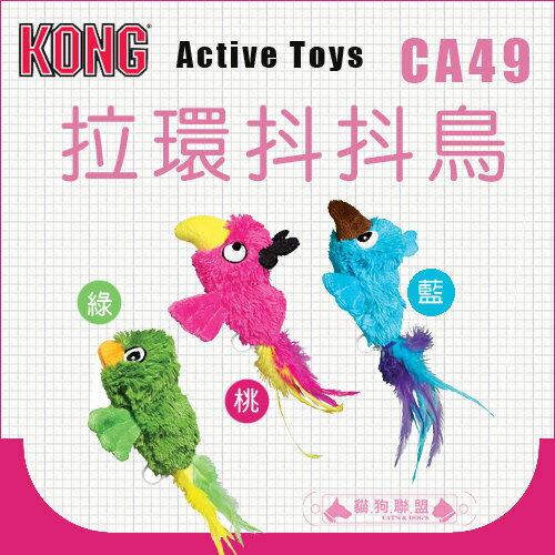 +貓狗樂園+ KONG【Active Toys。拉環抖抖鳥。CA49】210元 - 限時優惠好康折扣