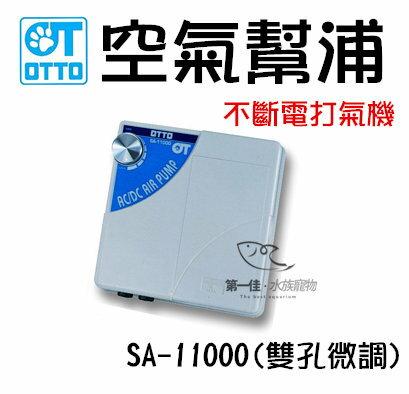 [第一佳水族寵物] 台灣奧圖OTTO[SA-11000(雙孔微調/不斷電系統)]專業型空氣幫浦.打氣機(ACDC微調)