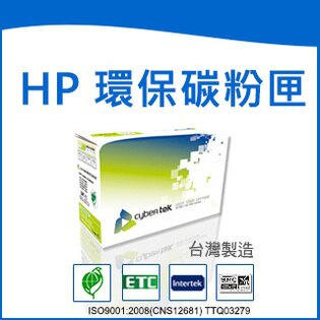 榮科   Cybertek  HP CE410A 環保黑色碳粉匣 ( 適用HP LJ PRO 300 / 400 color M351/ M451/ MFP375/ M475) HP-CM451B / 個