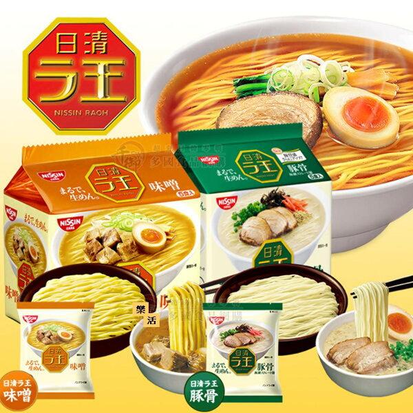 日清拉麵王 (單包)味噌/豚骨 泡麵 拉麵  樂活生活館