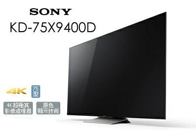 SONY 液晶電視 KD-75X9400D 75吋 4K UHD LED液晶電視 /動態側光式LED背光 /二年貼心保固 /高光感背光技術