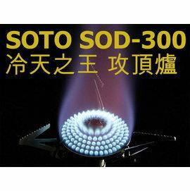 [ SOTO ] SOD-300 Micro Regulator 冷天之王輕量瓦斯爐 個人爐 攻頂爐