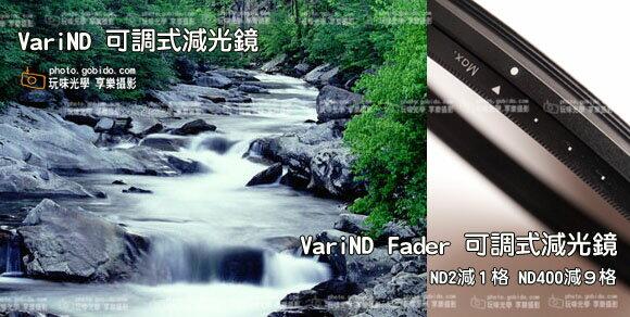 [享樂攝影] Vari ND Fader 62mm 可調式減光鏡 送鏡頭蓋 ND8 ND16 ND32 ND64 ND400 減光片 可變ND
