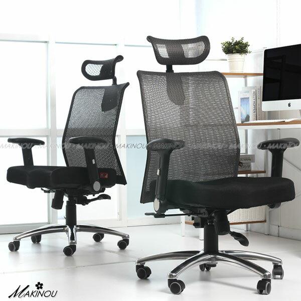 免運下殺|日本MAKINOU透氣T型扶手三孔坐墊辦公電腦椅-台灣製|免組裝 日本牧野 椅子 書桌椅 傢俱 牧野丁丁MAKINOU