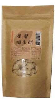 【藍田春】健康星星糙米餅,有機原料使用,100%台灣有機本土好米,健康零食