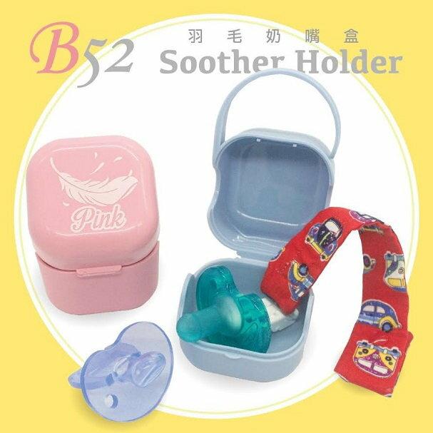 B52 香草奶嘴專用羽毛奶嘴盒/奶嘴收納盒(粉/藍) 1