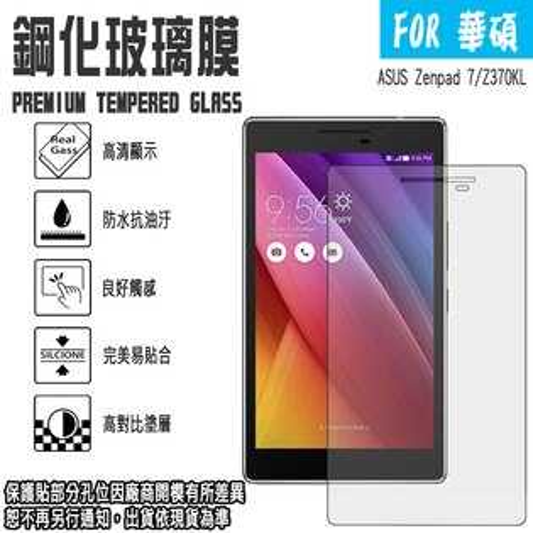 日本旭硝子玻璃 7吋 ZenPad 7.0 Z370KL/Z370 華碩 鋼化玻璃保護貼/2.5D 弧邊/平板/螢幕/高清晰度/耐刮/抗磨/觸控順暢度高/疏水疏油