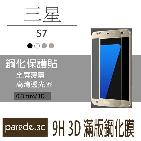 三星S7 3D曲面鋼化玻璃保護貼 全螢幕滿版 鋼化膜 玻璃貼 全屏 全覆蓋 超強保護 【Parade.3C派瑞德】