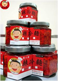 【黎小館】純手工自製辣椒醬1瓶65元