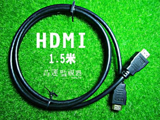 高雄監視器 HDMI線1.5公尺 高品質 高畫質Full HD 1080i高清hdmi線視頻線