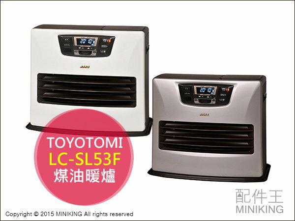 【配件王】日本2015新款 TOYOTOMI LC-SL53F 感應型 煤油暖爐 19疊 暖氣 電暖器 另 SL-66G
