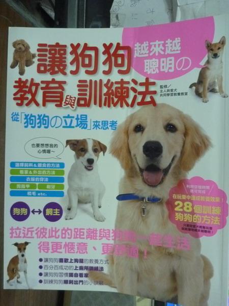 ~書寶 書T4/寵物_PJE~讓狗狗越來越聰明的教育與訓練法 ~  好康折扣