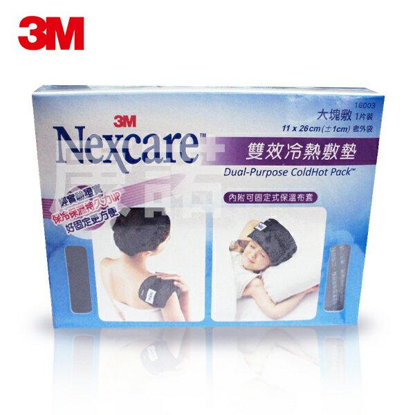 【3M】雙效冷熱敷墊Nexcare 16003 ~ 大塊敷x1+保溫布套