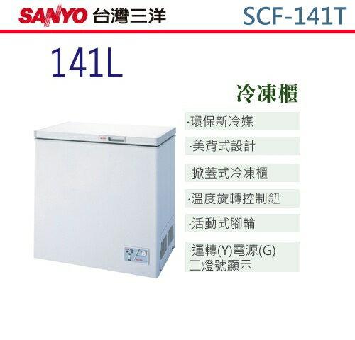 【佳麗寶】-(SANYO)冷凍櫃-141L【SCF-141K】【SCF-141T】