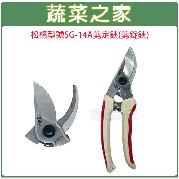 【蔬菜之家009-A48-1】松格型號SG-14A剪定鋏(剪錠鋏)
