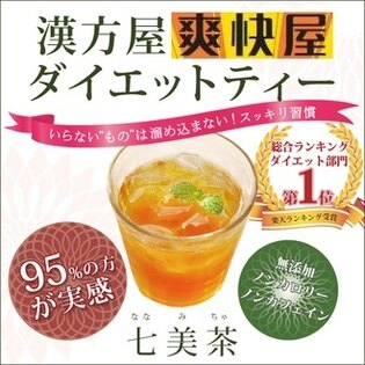 七美茶   大份量 20入 日本楽天市場熱銷第一名   腸內革命  又瘦又美麗