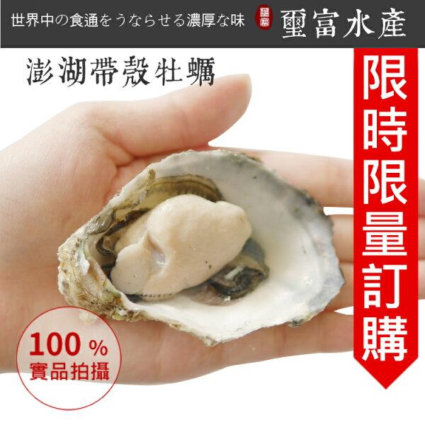 【璽富水產】澎湖空運直送帶殼牡蠣1KG(約15顆)限時限量訂購